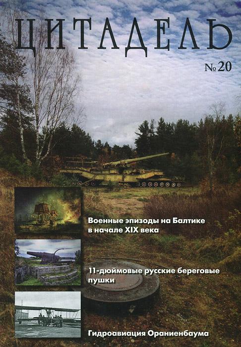 Цитадель. Альманах, №20, 2013