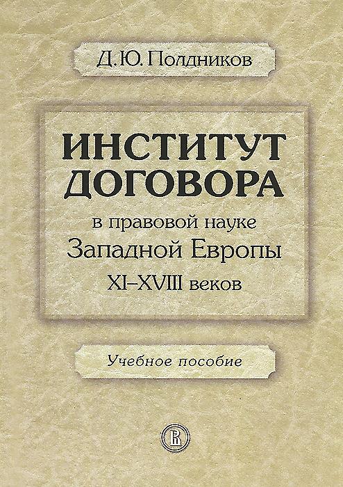 Институт договора в правовой науке Западной Европы XI-XVIII веков. Учебное пособие