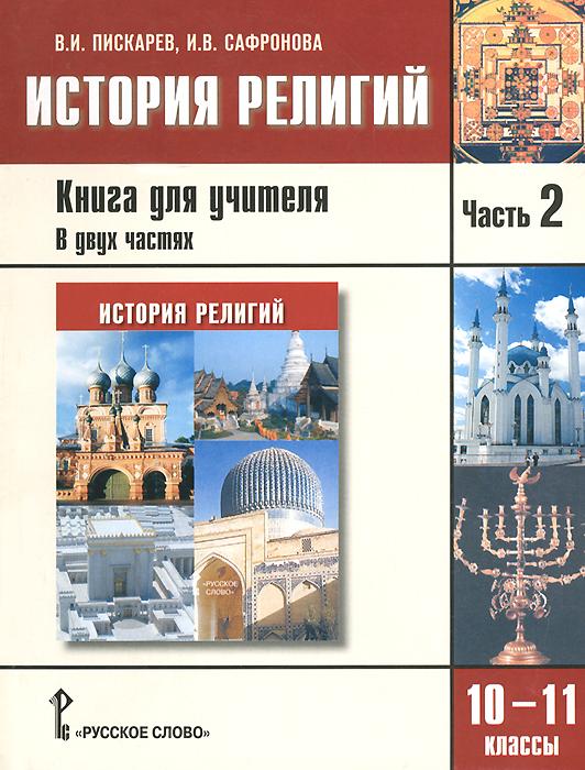 История религий. 10-11 классы. Книга учителя. В 2 частях. Часть 2