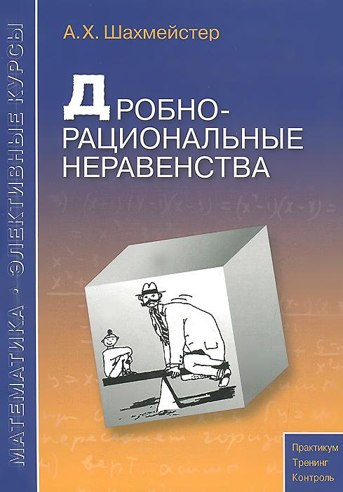 А. Х. Шахмейстер Дробно-рациональные неравенства. Учебное пособие