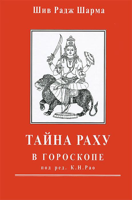Тайна Раху в гороскопе. Шив Радж Шарма