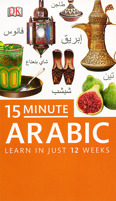 15 Minute Arabic easy learning speak french with cdx2
