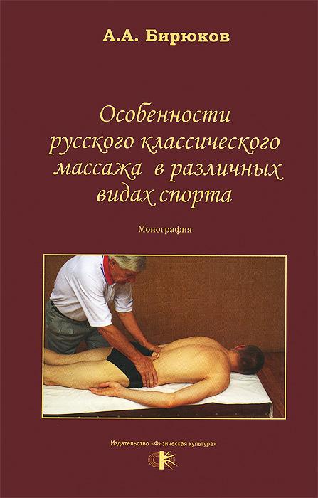 Особенности русского классического массажа в различных видах спорта. А. А. Бирюков