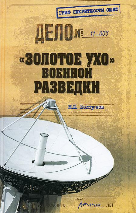 М. Е. Болтунов Золотое ухо военной разведки в разведке