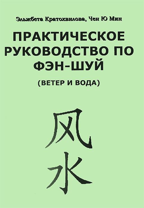 Эльжбета Кратохвилова, Чен Ю Мин Практическое руководство по фэн-шуй (ветер и вода) штясны ш фэн шуй для успешной карьеры