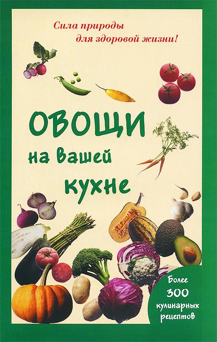 Овощи на вашей кухне синельникова а 213 рецептов вкусных блюд для аллергиков