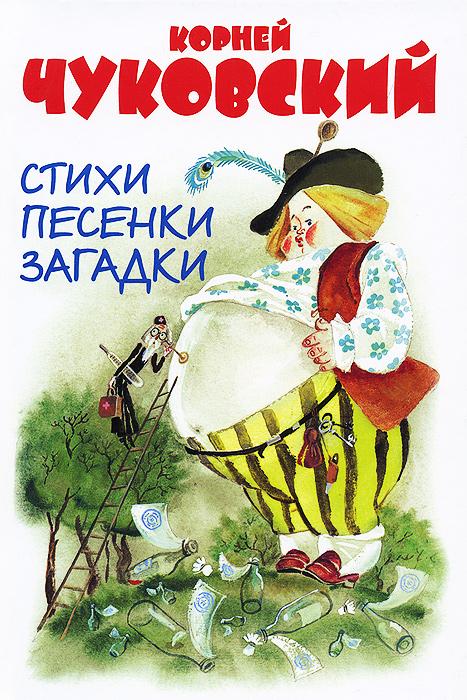 Корней Чуковский Стихи, песенки, загадки корней чуковский приключение бибигона