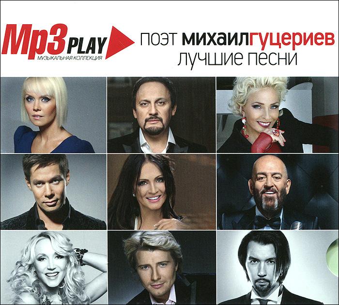 Поэт Михаил Гуцериев. Лучшие песни (mp3)