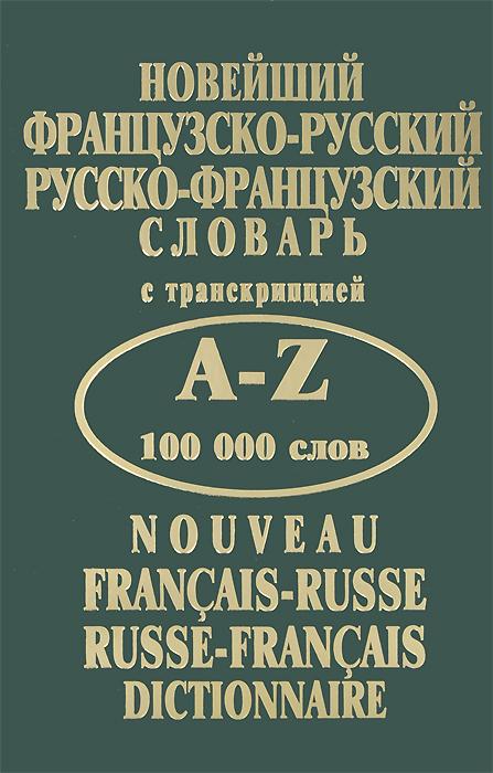 Новейший французско-русский, русско-французский словарь с транскрипцией русско французский словарь дрофа