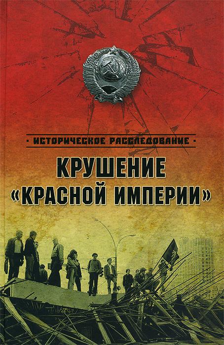 "Николай Ефимов,Александр Бондаренко Крушение ""Красной империи"""