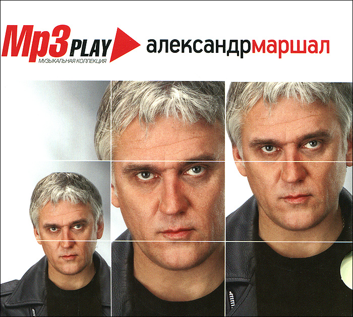 Александр Маршал (mp3)