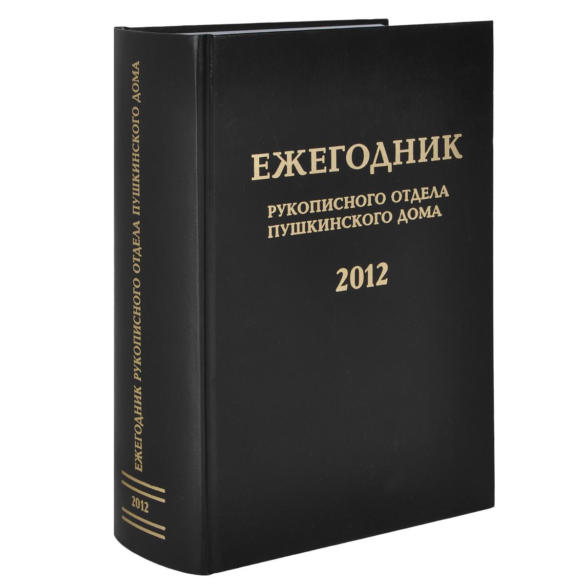 Ежегодник Рукописного отдела Пушкинского Дома на 2012 год археографический ежегодник 2012