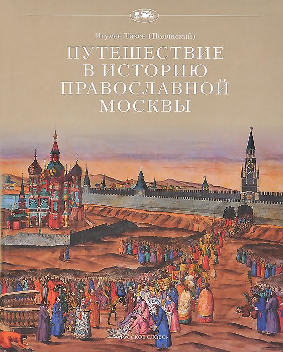 Игумен Тихон (Полянский) Путешествие в историю православной Москвы напольные весы vitek vt 8073 b