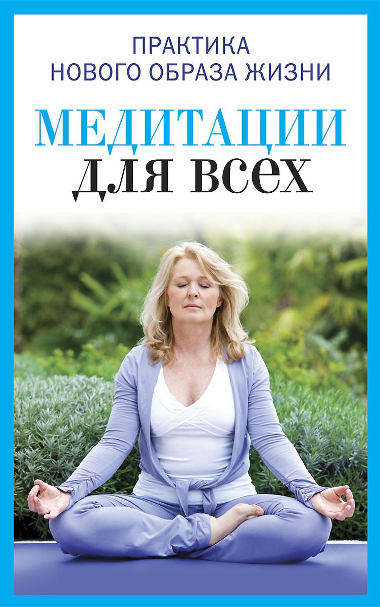 Медитации для всех. Ю. В. Антонова