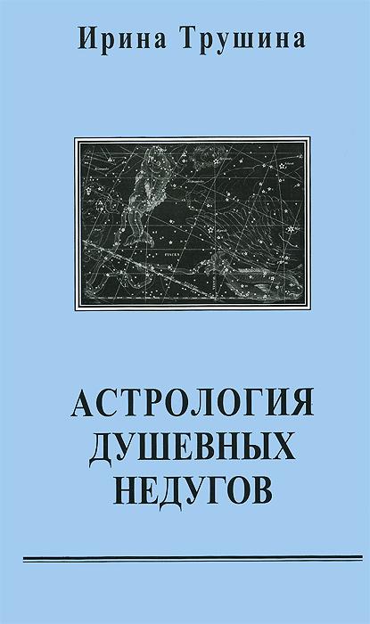 Ирина Трушина Астрология душевных недугов