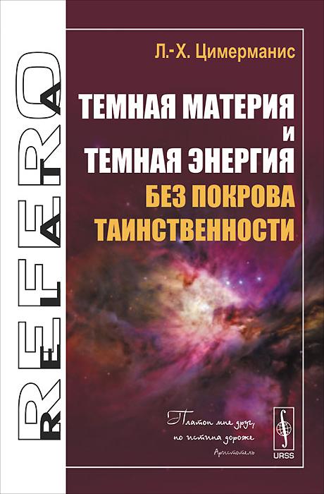Л.-Х. Цимерманис Темная материя и темная энергия без покрова таинственности рэндалл лиза темная материя и динозавры удивительная взаимосвязь событий во вселенной