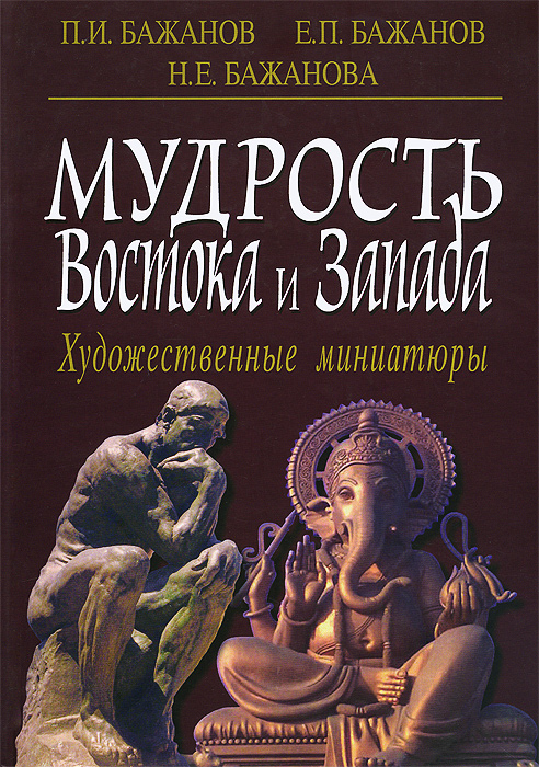 Е. П. Бажанов, Н. Е. Бажанова, П. И. Бажанов Мудрость Востока и Запада. Художественные миниатюры цена
