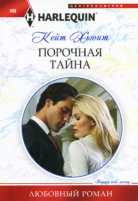 9785227052124 - Кейт Хьюит: Порочная тайна - Книга
