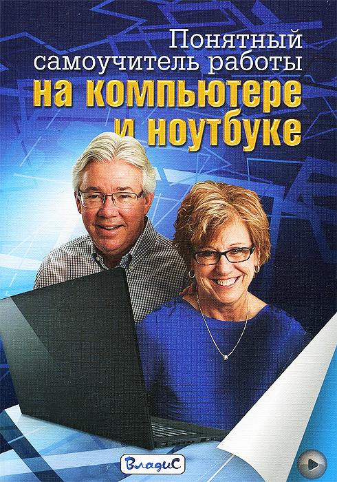 Е. Авророва Понятный самоучитель работы на компьютере и ноутбуке ноутбук с нуля для любого возраста