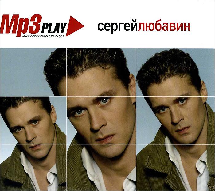Сергей Любавин Сергей Любавин (mp3)