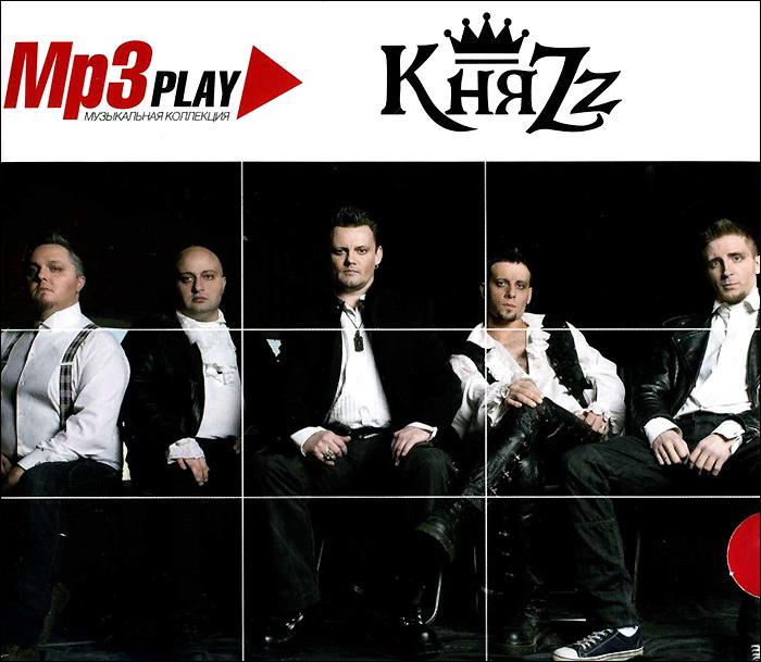 КняZz КняZz (mp3)