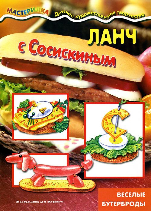 Ланч с Сосискиным. Веселые бутерброды