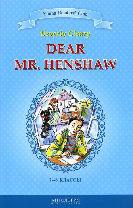 Beverly Cleary Dear Mr. Henshaw / Дорогой мистер Хеншоу. 7-8 классы. Книга для чтения на английском языке