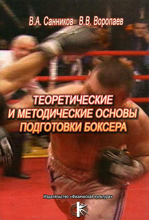 Теоретические и методические основы подготовки боксера