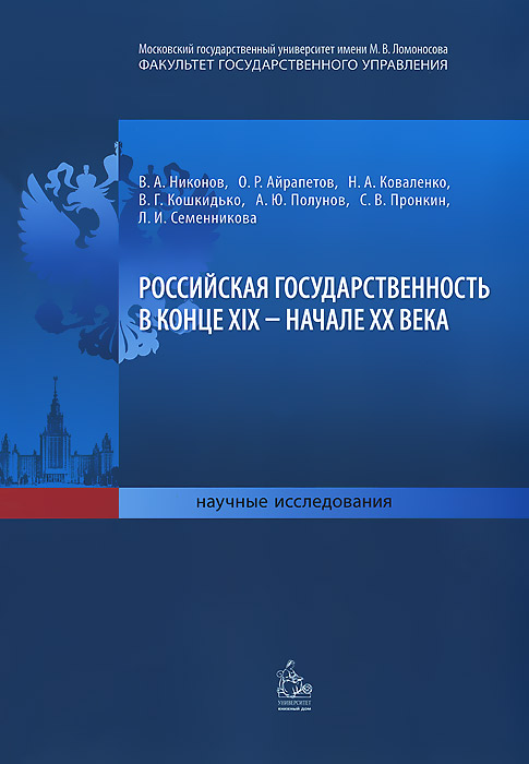 Российская государственность в конце XIX – начале XX века
