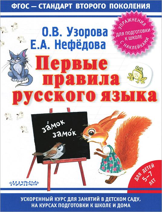 Первые правила русского языка. Для детей 5-7 лет (+ наклейки)