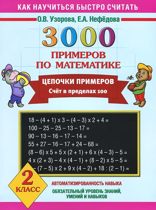 Узорова О.В., Нефёдова Е.А. Математика. 2 класс. 3000 примеров. Цепочки примеров. Счет в пределах 100