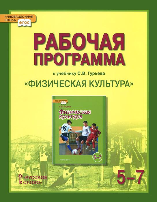 Физическая культура. 5-7 классы. Рабочая программа. К учебнику С. В. Гурьева