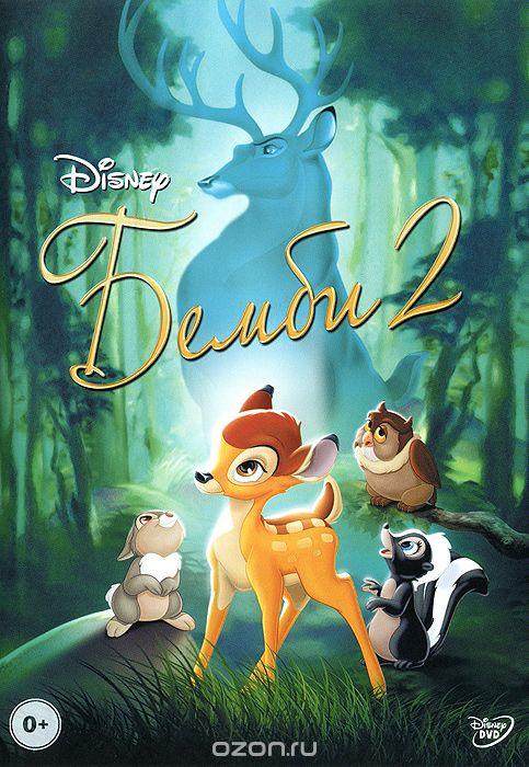 Окунитесь в чудесный мир детства в продолжении фильма, ставшего классикой Disney! В этом великолепном специальном издании анимационного фильма