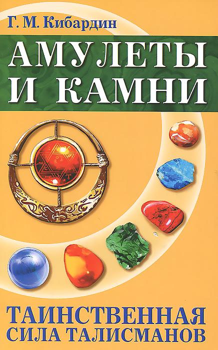 Г. М. Кибардин Амулеты и камни. Таинственная сила талисманов славянские обереги амулеты москва