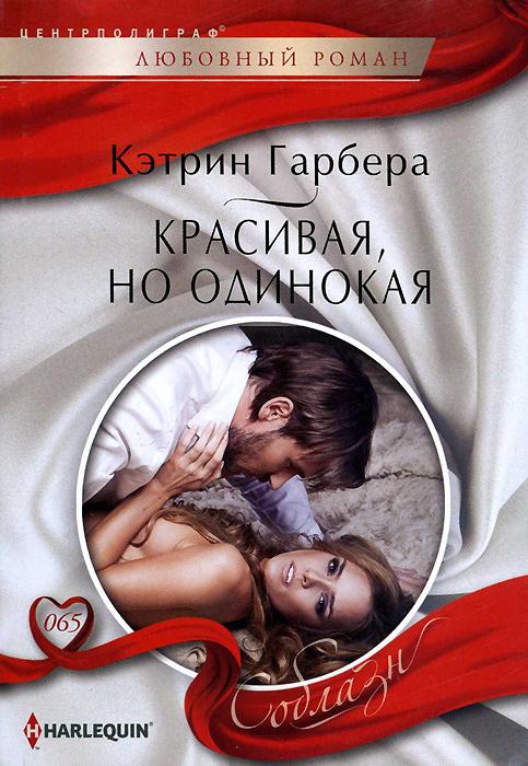9785227052209 - Кэтрин Гарбера: Красивая, но одинокая - Книга