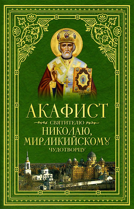 Акафист святителю Николаю, Мирликийскому Чудотворцу топ emka emka em013ewuer42