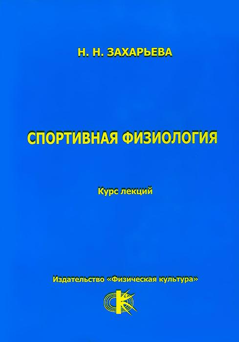 Н. Н. Захарьева Спортивная физиология. Курс лекций