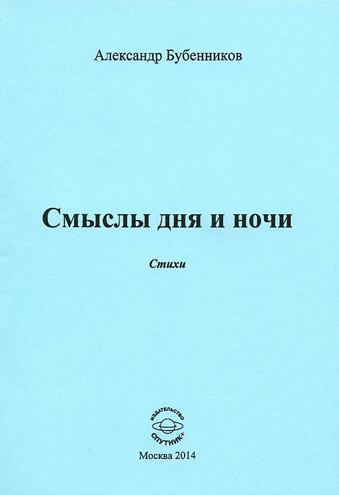 Александр Бубенников Смыслы дня и ночи джиган – дни и ночи cd