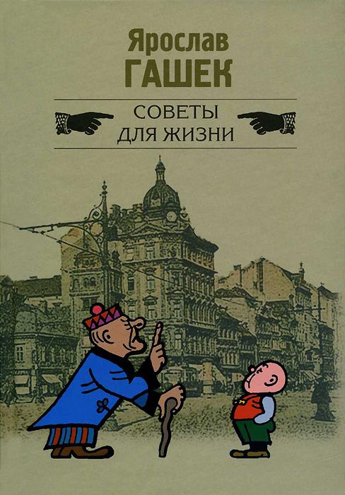 Ярослав Гашек Советы для жизни гашек я похождения бравого солдата швейка рассказы