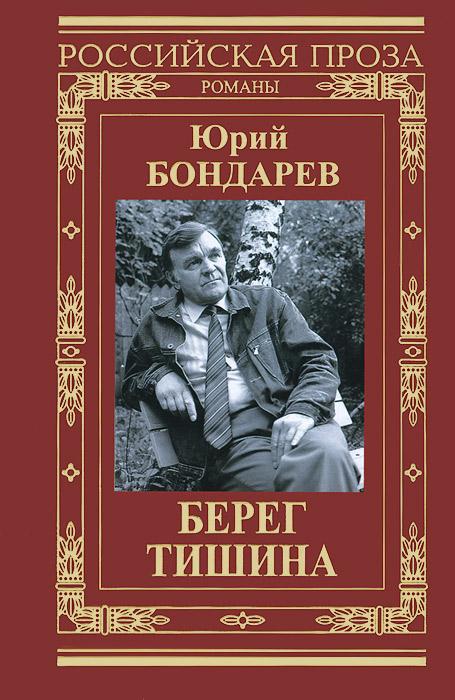 Юрий Бондарев Берег. Тишина дарья серенко тишина в библиотеке