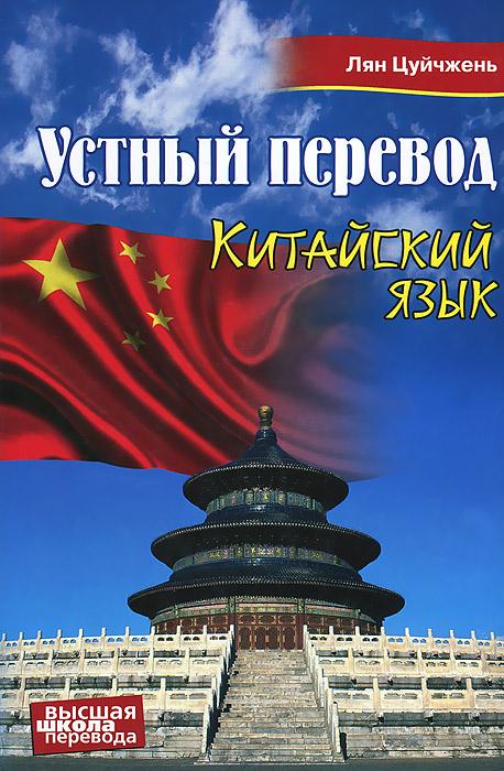 Лян Цуйчжень Китайский язык. Устный перевод. Учебное пособие