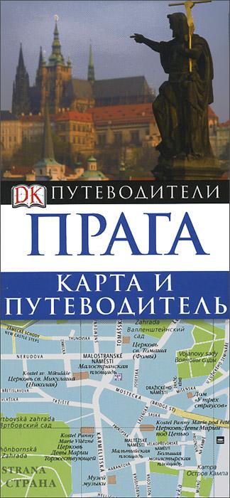 Прага. Карта и путеводитель. не указано