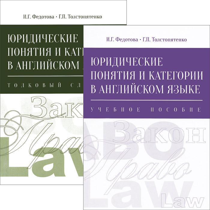 И. Г. Федотова, Г. П. Толстопятенко Юридические понятия и категории в английском языке (комплект из 2 книг) цена и фото