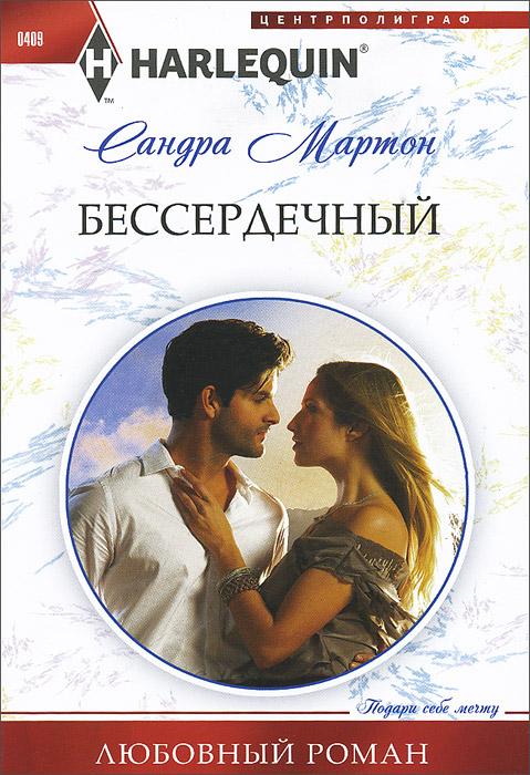 9785227052131 - Сандра Мартон: Бессердечный - Книга