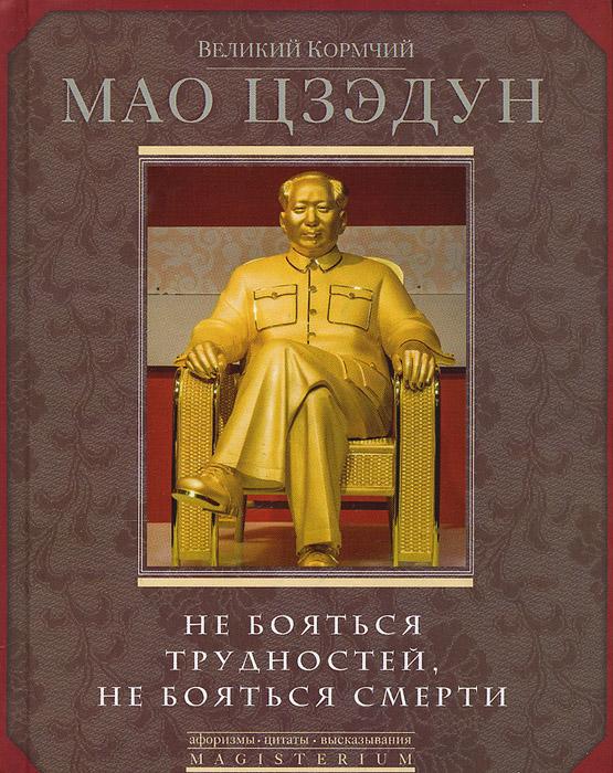 Великий кормчий Мао Цзэдун Не бояться трудностей, не бояться смерти мао цзэдун великий кормчий мао цзэдун не бояться трудностей не бояться смерти афоризмы цитаты высказывания