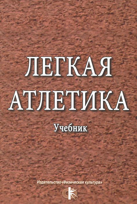 Виктор Никитушкин,Николай Чесноков Легкая атлетика. Учебник обувь для легкой атлетики asics hypersprint