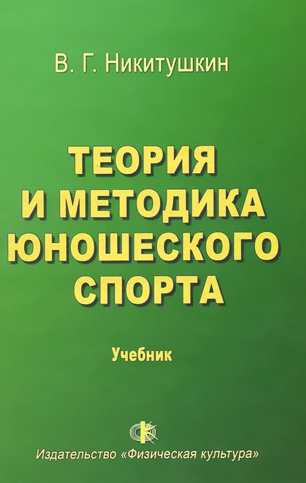 В. Г. Никитушкин Теория и методика юношеского спорта. Учебник холодов ж кузнецов в теория и методика физической культуры и спорта учебник