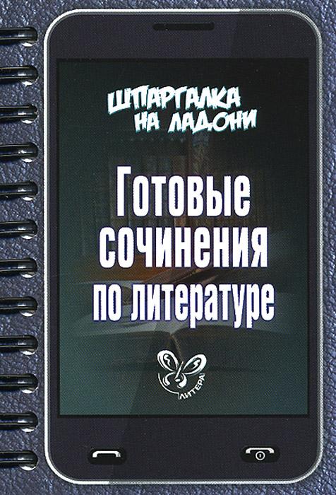 Готовые сочинения по литературе