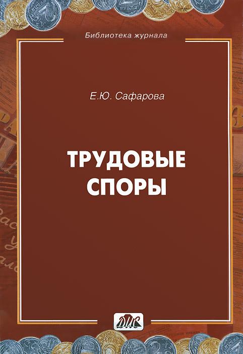 Е. Ю. Сафарова Трудовые споры борис споров федор