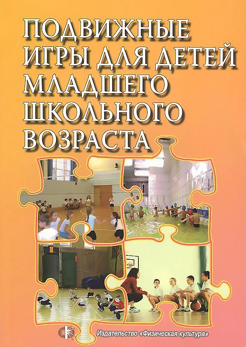 Подвижные игры для детей младшего школьного возраста. Учебное пособие